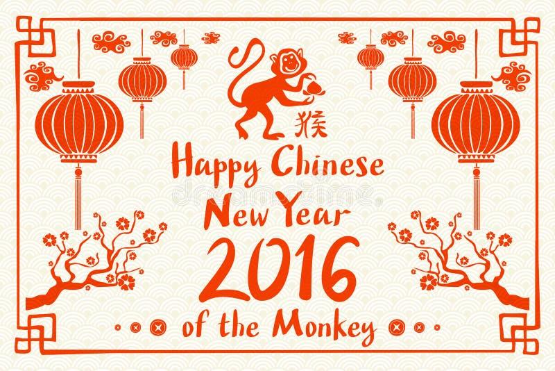 2016愉快的农历新年与做猿的中国文化元素象的猴子现出轮廓构成 EPS 10向量 库存例证