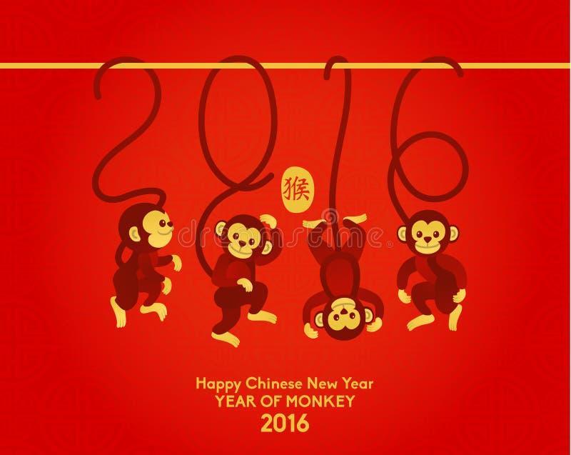 愉快的农历新年2016年猴子 向量例证