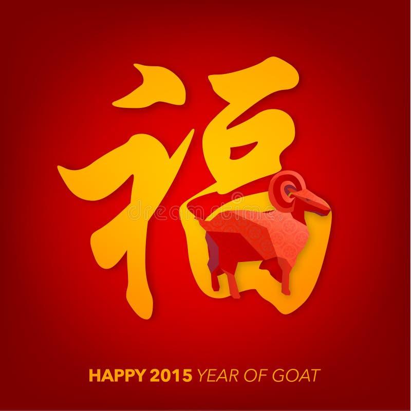 愉快的农历新年年山羊 库存例证