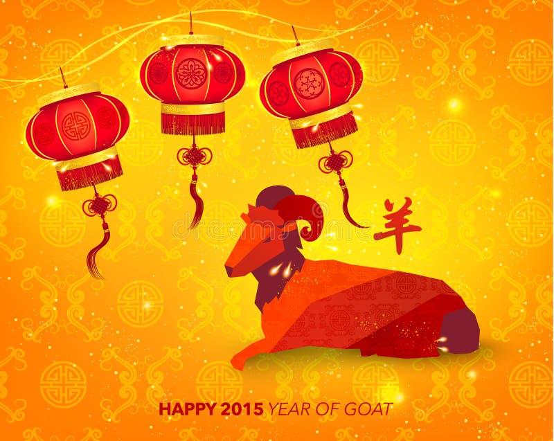 愉快的农历新年年山羊 皇族释放例证