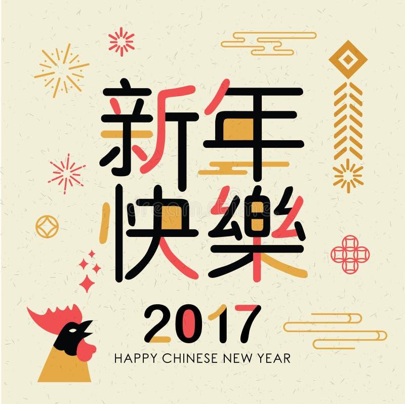 愉快的农历新年2017年! 皇族释放例证