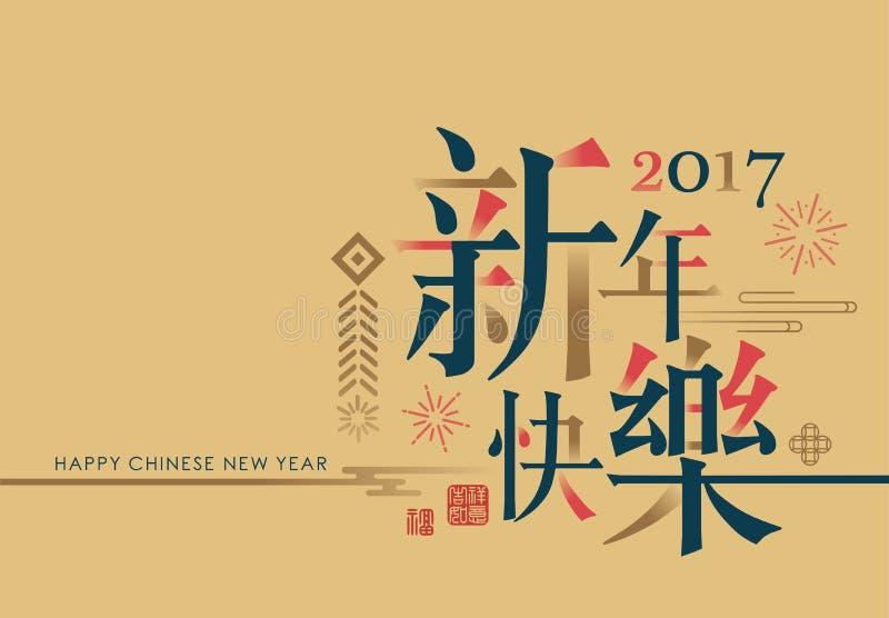愉快的农历新年2017年! 向量例证