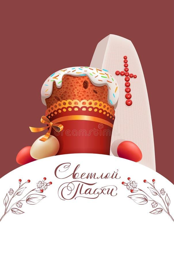 愉快的复活节俄国类型字法文本贺卡 正统蛋糕,颜色鸡蛋和凝结复活节 库存例证