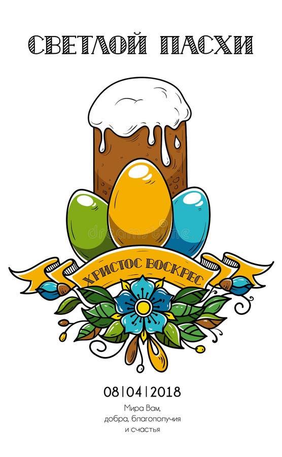 愉快的复活节卡片用鸡蛋,复活节蛋糕 明亮的复活节 基督上升 对您,好,繁荣和幸福的和平 向量例证