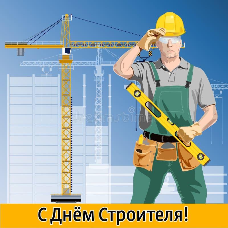 愉快的建造者天-明信片、横幅或者海报 witn俄国人文本 斯拉夫语字母的信件 英国翻译愉快的建造者 库存例证