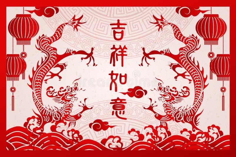 愉快的春节减速火箭的红色传统框架龙lanter 库存例证
