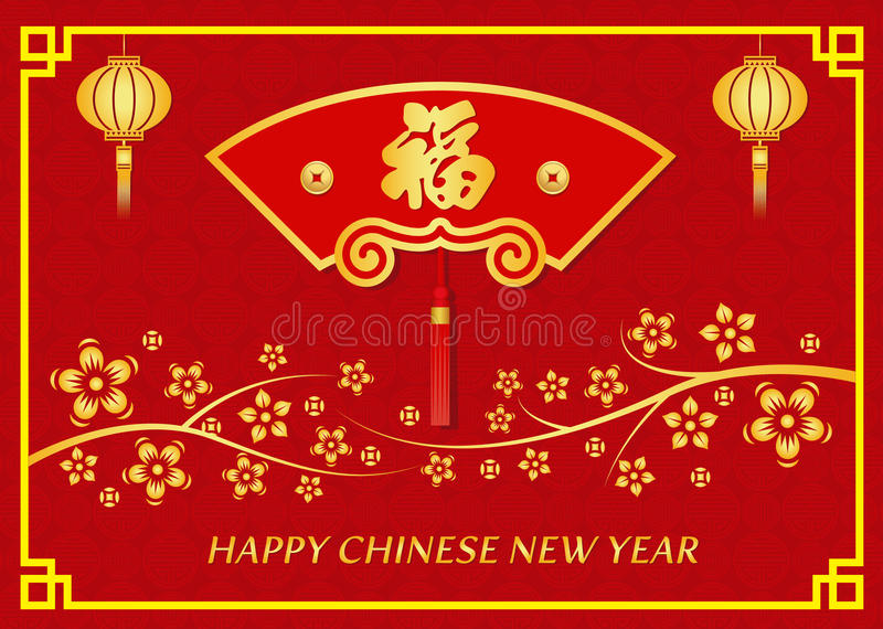 愉快的春节卡片折叠爱好者和花和中国词手段幸福 向量例证