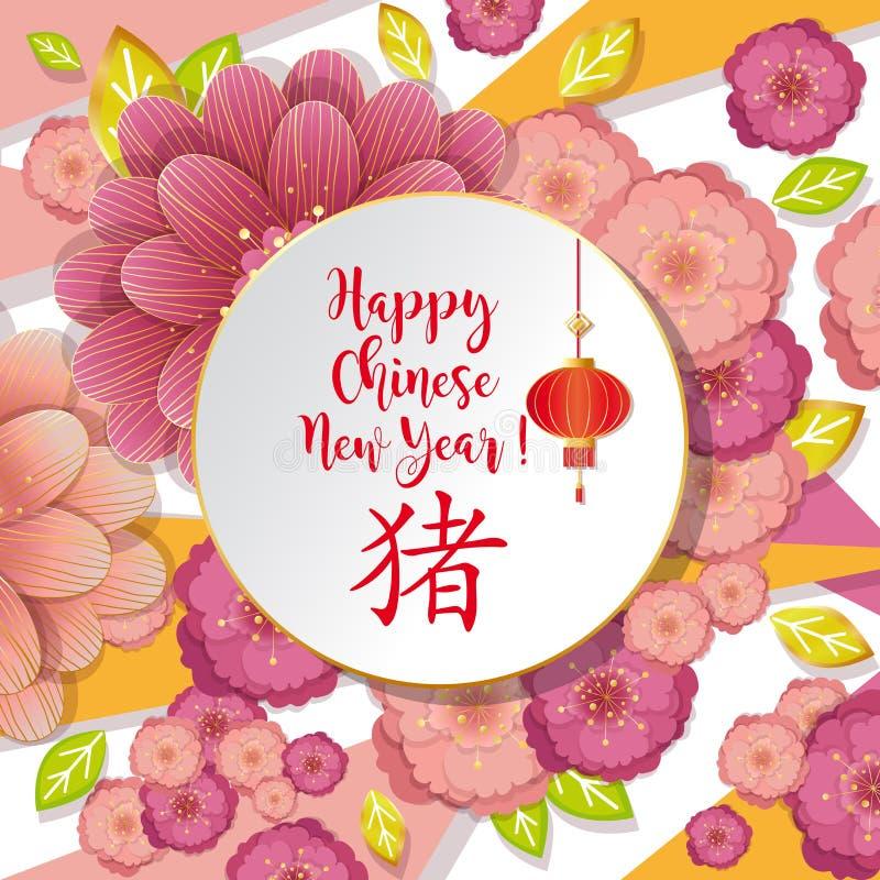 愉快的春节卡片 招呼花卉背景 皇族释放例证