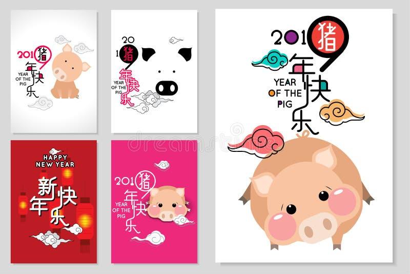 愉快的春节猪的2019年,年与逗人喜爱的动画片猪的和云彩 中国字词翻译:愉快的中国新的肯定 皇族释放例证