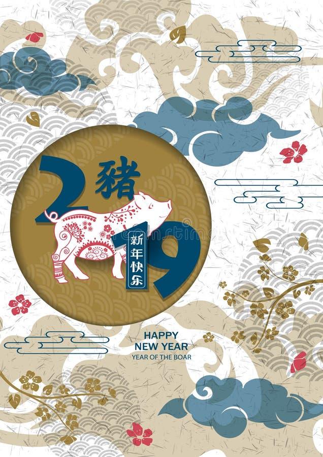 愉快的春节2019卡片 中国翻译新年快乐 分开的象形文字猪 库存例证