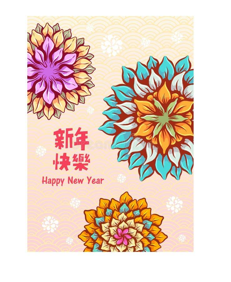 愉快的春节2019年,猪的年,汉字辛nian kuai le卑鄙新年快乐 被拉开插销的无辨别能力 向量例证