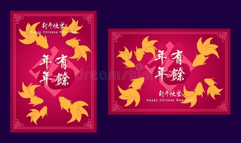 愉快的春节2019年,猪的年,Nian Nian您Yu手段可以您有兴旺的新年&辛nian kuai le卑鄙机会 向量例证