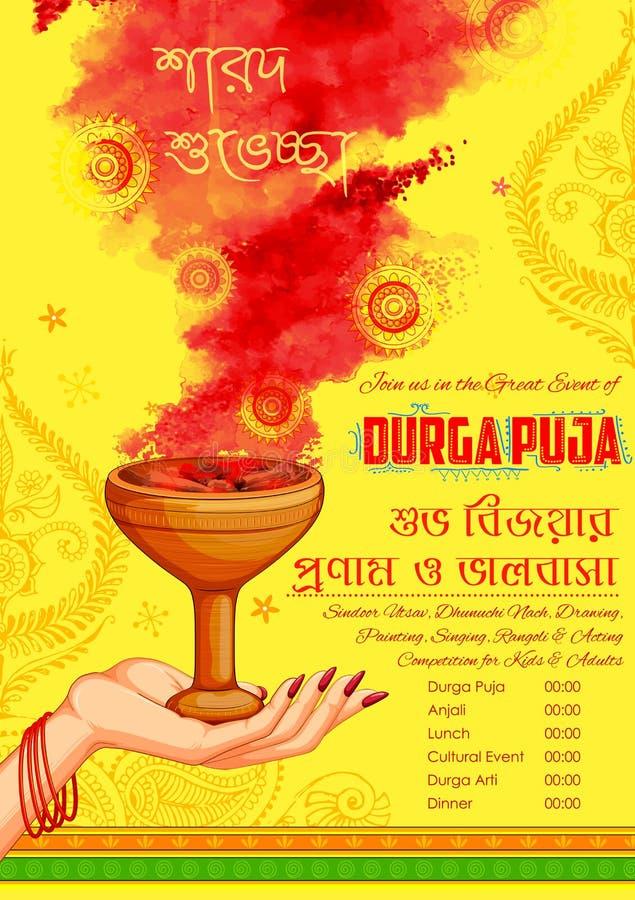 愉快的杜尔加Puja背景 库存例证