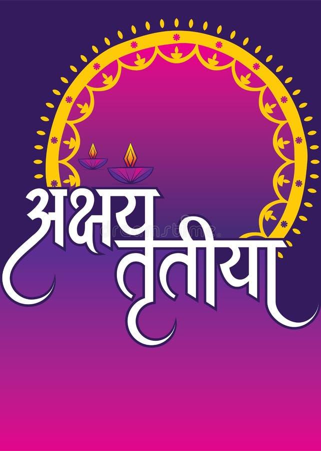 愉快的Akshaya Tritiya宗教节日 皇族释放例证