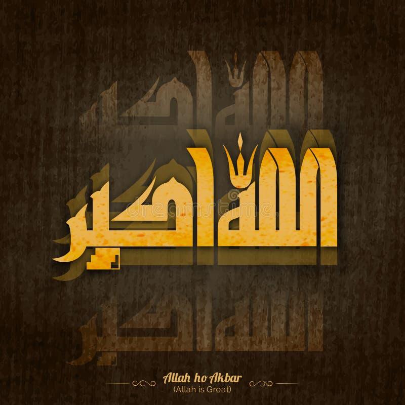 愿望阿拉伯书法伊斯兰教的节日的 库存例证