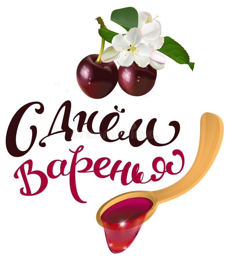 成熟樱桃和木匙子果酱 皇族释放例证