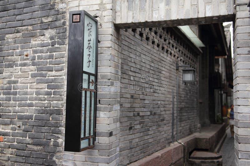 成都,中国:狭窄的胡同 免版税库存图片