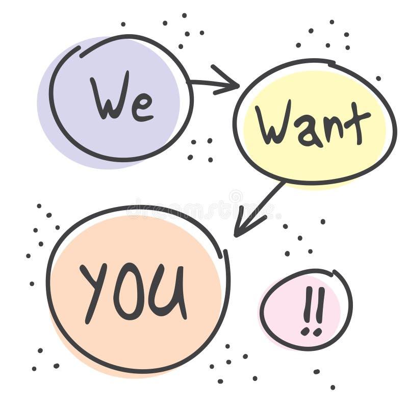 我们想要您-海报或横幅摘要设计 向量例证