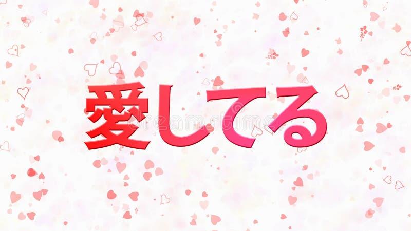 我爱日语网_我爱你在日文的文本在白色背景