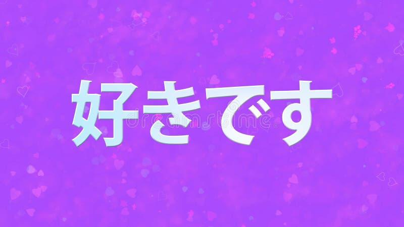 我爱日语网_我爱你在日文的文本在紫色背景. 浮动, 抽象.