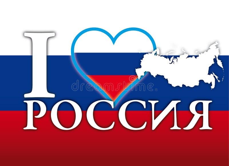 我爱俄罗斯、旗子、心脏和地图标志 向量例证