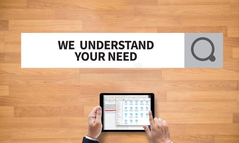我们了解您的需要 库存例证