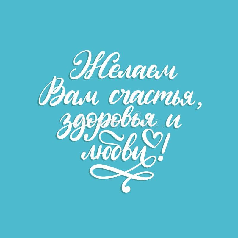 手写的词组我们祝愿您幸福、健康和爱 从俄语的翻译 传染媒介斯拉夫语字母的书法 皇族释放例证