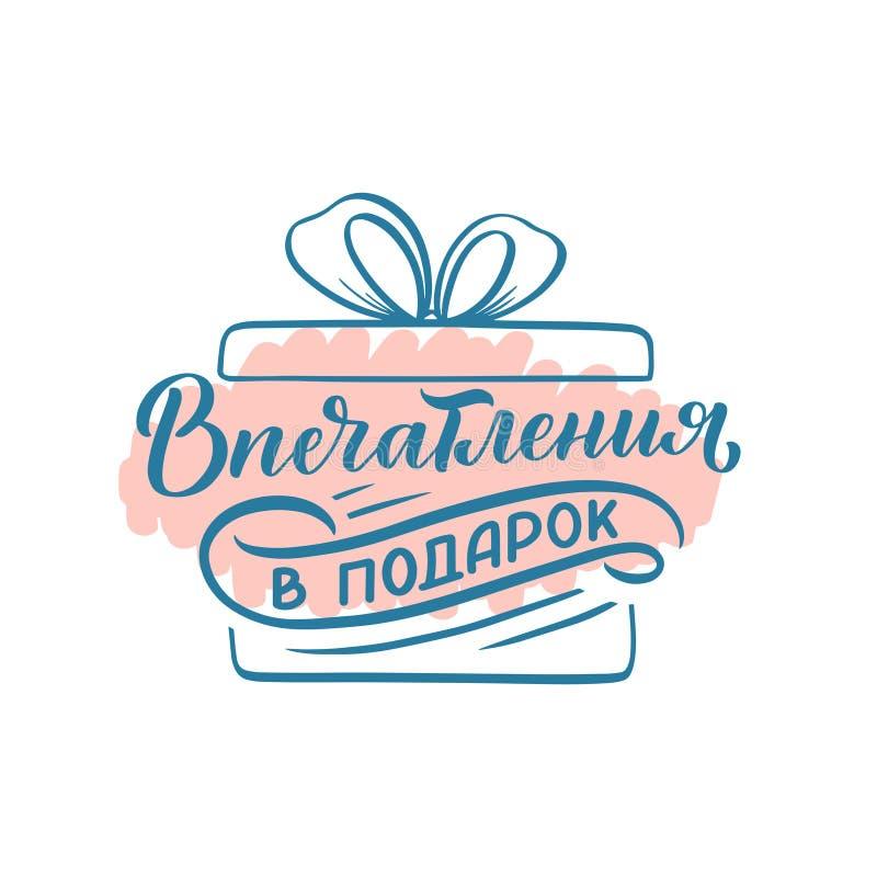手拉的假日字法和象在俄语-印象作为礼物,斯拉夫语字母的词组 手写的信件 皇族释放例证