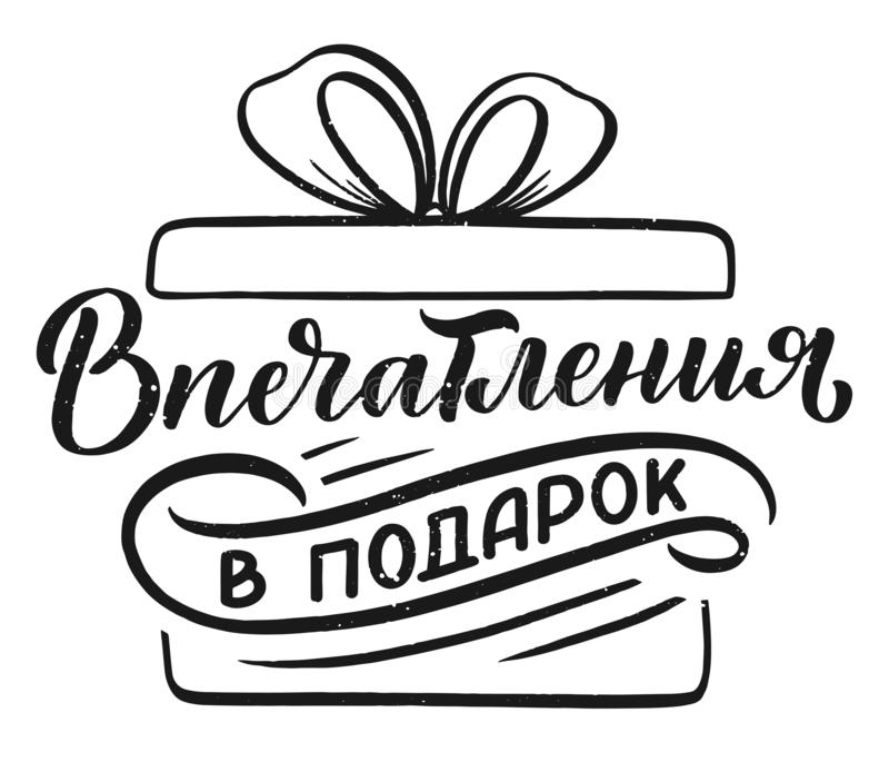手拉的假日字法和象在俄语-印象作为礼物,斯拉夫语字母的词组 手写的信件 向量例证