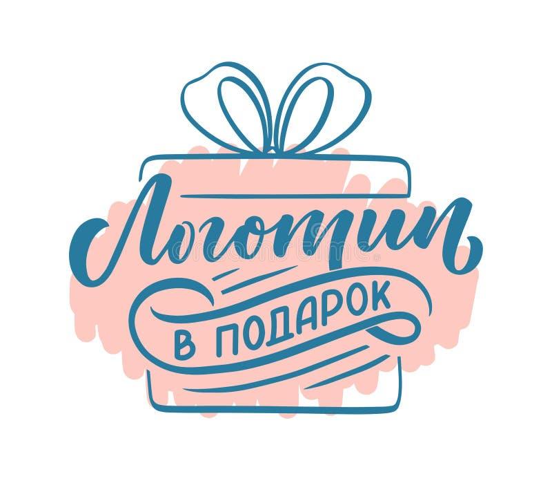 手拉的假日字法和象在俄语-商标作为礼物,斯拉夫语字母的词组 手写的信件 r 库存例证