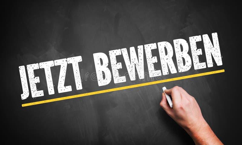 手文字& x27; 现在申请! & x27;用德语 免版税库存图片