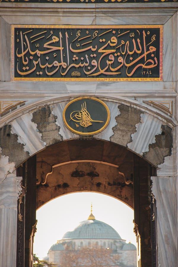 托普卡珀宫和圣索非亚大教堂,伊斯坦布尔门  免版税库存照片