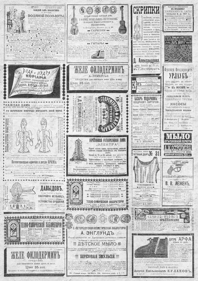 报纸垂直背景 免版税库存照片