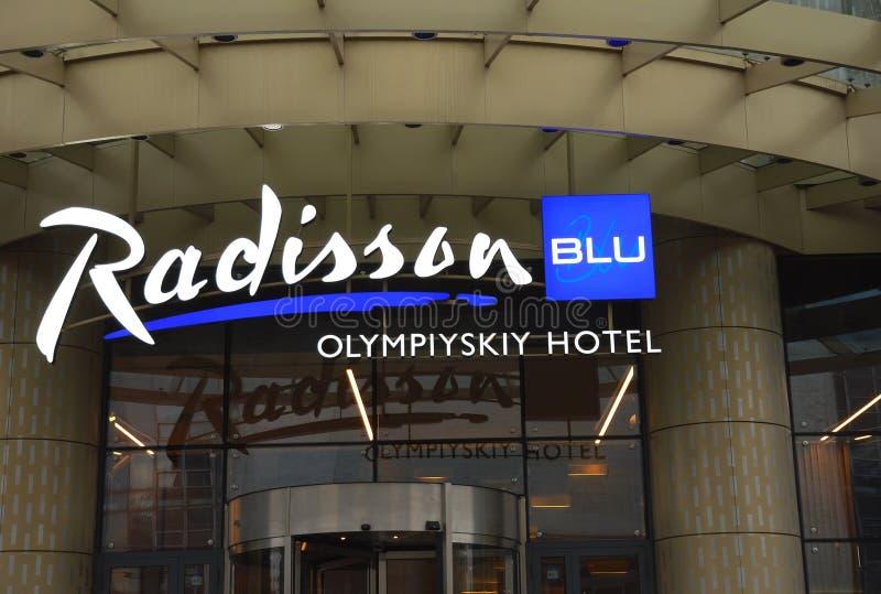 拉迪森蓝色Olympiyskiy旅馆门面在莫斯科 免版税库存图片
