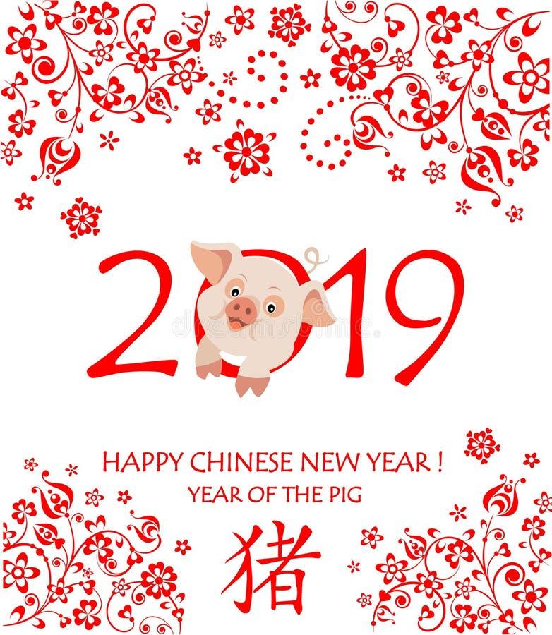 2019年农历新年的抽象贺卡与小的滑稽的桃红色猪,象形文字猪和装饰图片