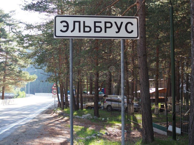 指示埃尔布鲁斯村名的路标 俄罗斯,埃尔布鲁斯 — 2019年6月 免版税库存图片