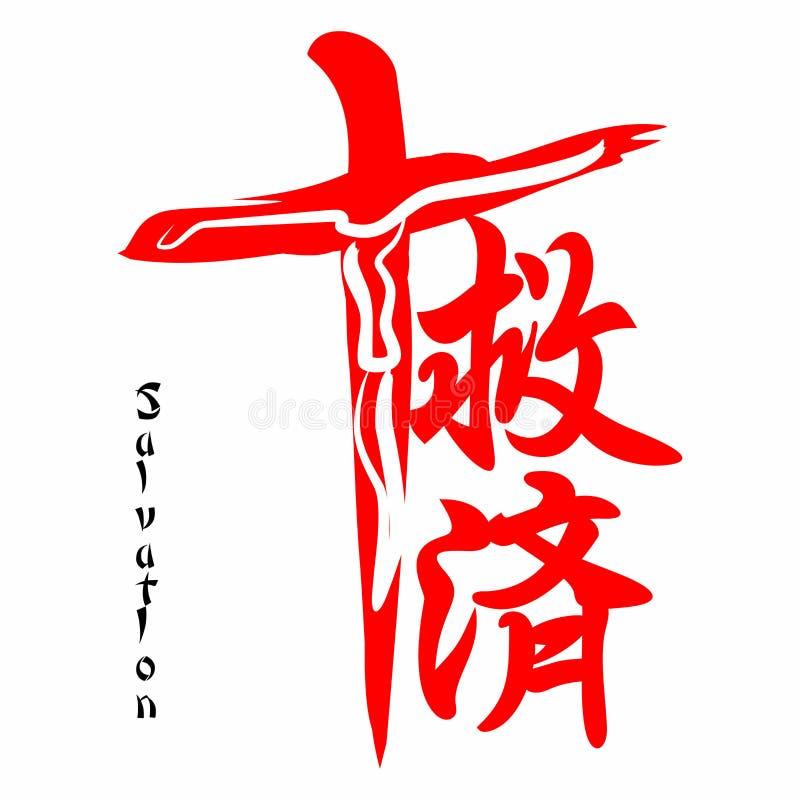 救世 在日本汉字的福音书 皇族释放例证