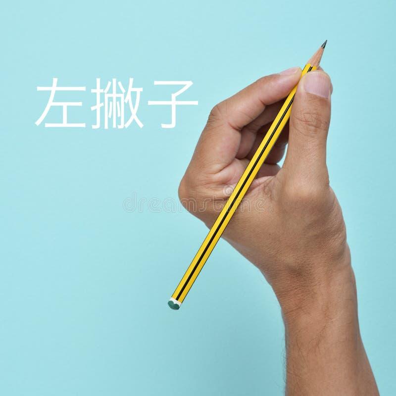 文本左撇子或惯用左手的性质用中文 库存照片