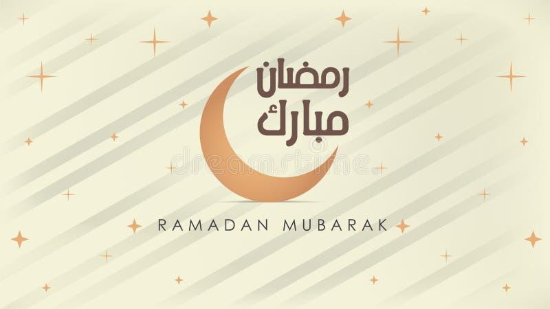 文本斋月穆巴拉克,伊斯兰教的招呼的模板阿拉伯书法  向量例证