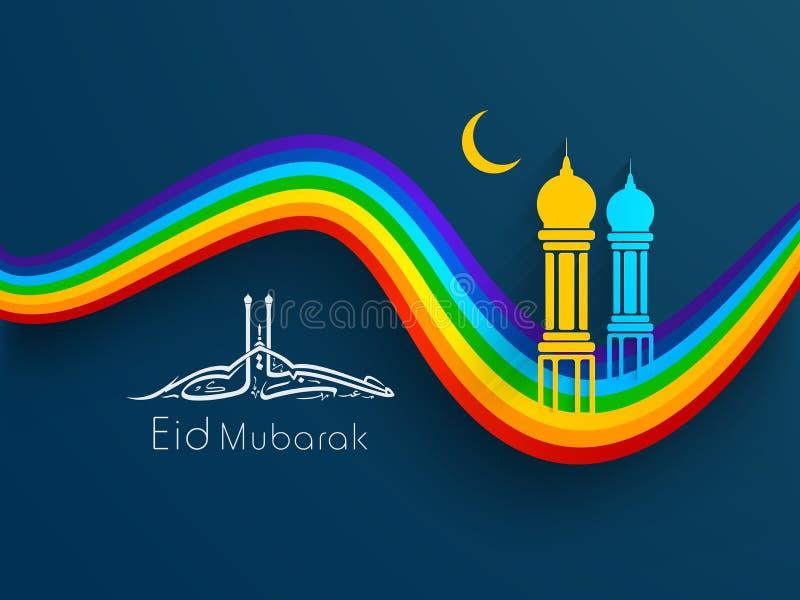 文本Eid穆巴拉克阿拉伯伊斯兰教的书法  向量例证
