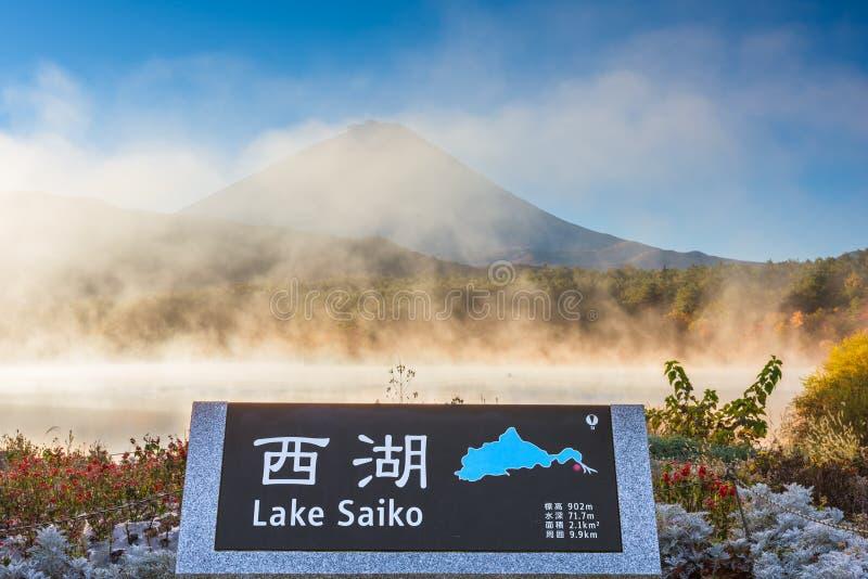 斋子湖,日本 免版税库存照片