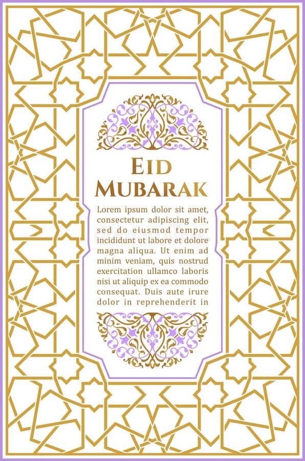 斋月Kareem伊斯兰教的贺卡 与阿拉伯样式的东部设计线清真寺 皇族释放例证