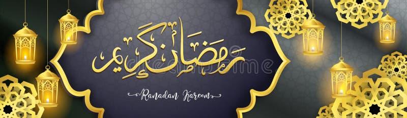 斋月Kareem或eid mubaruk阿拉伯书法问候横幅 设计伊斯兰教与金文本'斋月Karee的月亮翻译 库存例证