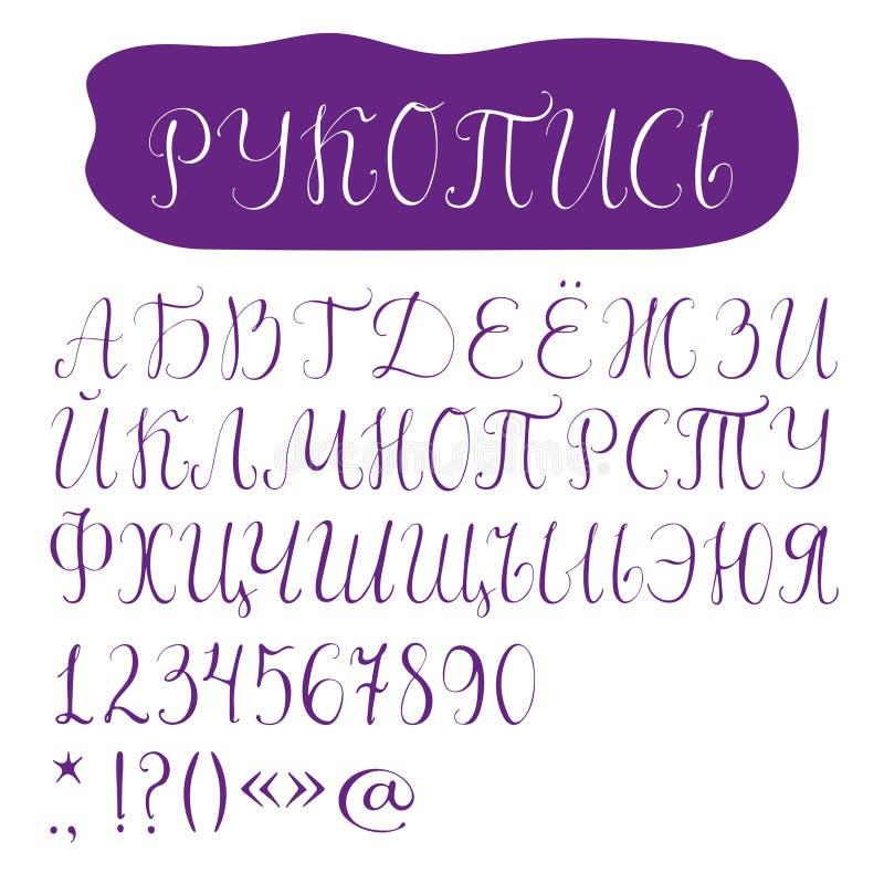 斯拉夫语字母的剧本字体 向量例证