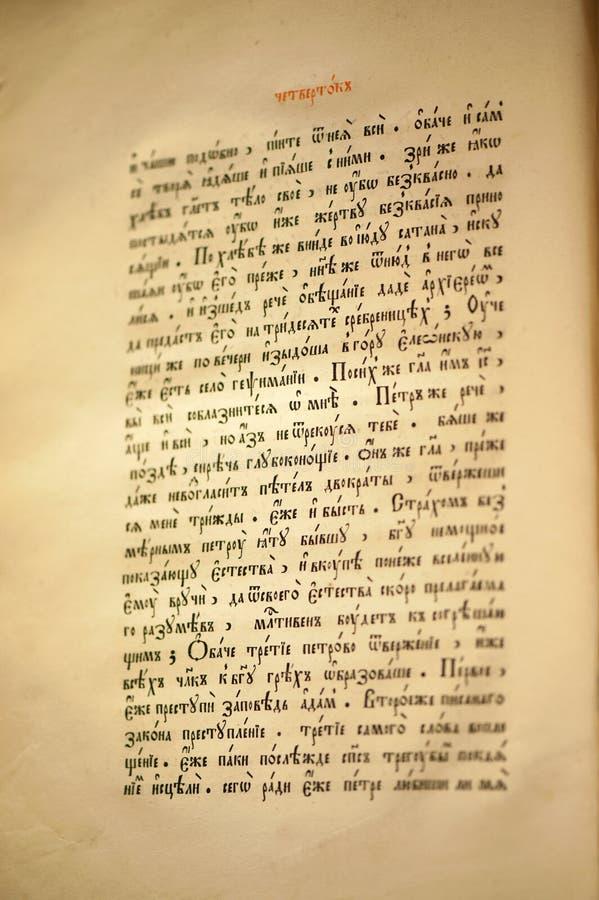 斯拉夫语字母的基督徒书页  库存图片