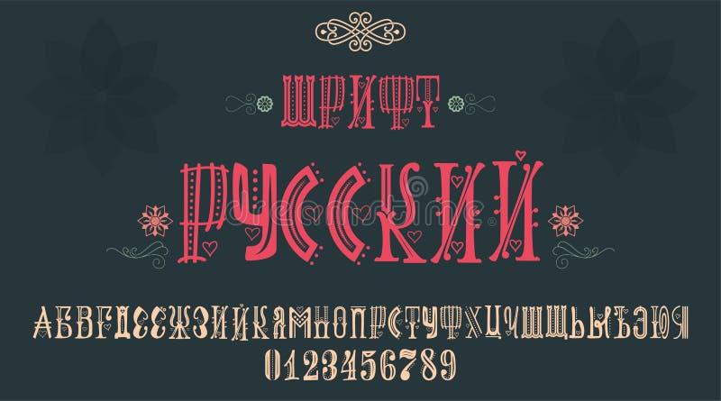 斯拉夫语字母的字体 标题用俄语-俄国字体 快乐的套印刷术的信件,您能为您的设计使用 库存例证