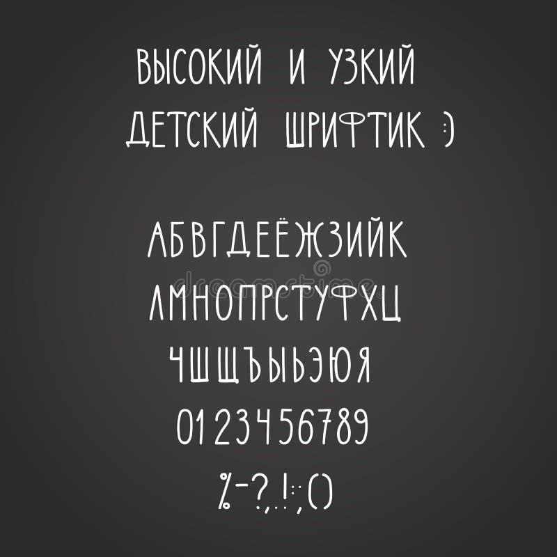 斯拉夫语字母的tall&狭窄字母表 皇族释放例证