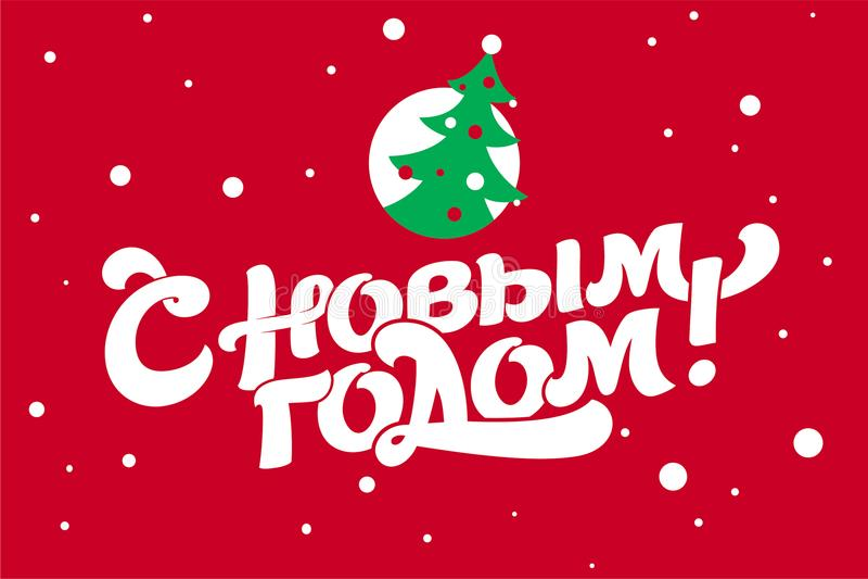 新年与圣诞树的贺卡! 皇族释放例证