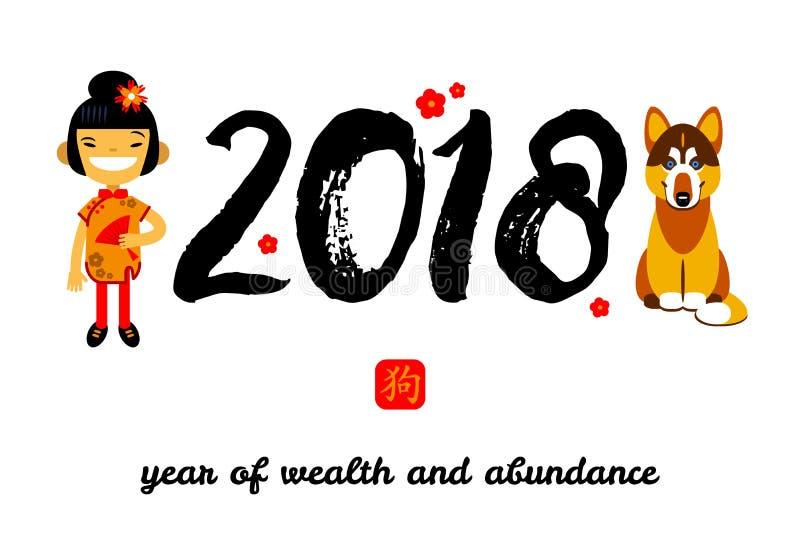 新年好, 2018年,春节问候与女孩和狗,狗的年,时运 也corel凹道例证向量 皇族释放例证