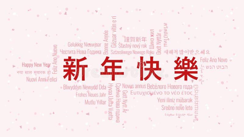 新年快乐文本用与词云彩的中文在白色背景 向量例证